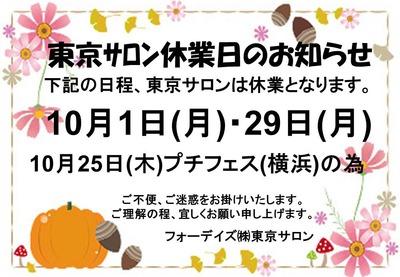フォーデイズ東京サロン10月休業日
