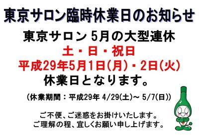 フォーデイズ東京サロン2017年5月休業お知らせ