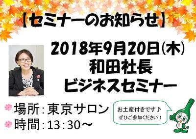 フォーデイズ東京サロン9月20日社長セミナー