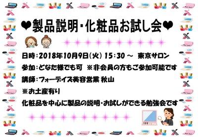 フォーデイズ東京サロン10月9日製品説明会