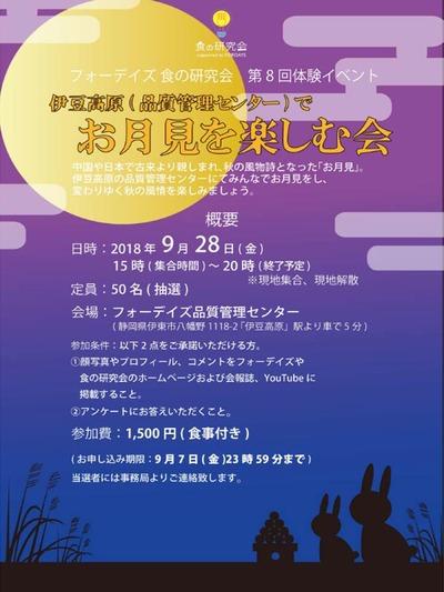 フォーデイズ東京サロン9月28日食の研究会