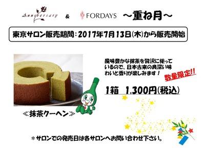 フォーデイズ東京サロン 抹茶クーヘン