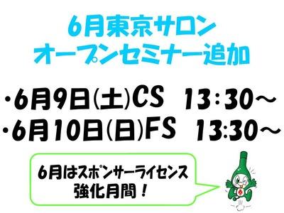 フォーデイズ東京サロン6月セミナー追加