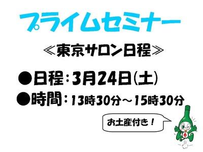 フォーデイズ東京サロン3月プライムセミナー