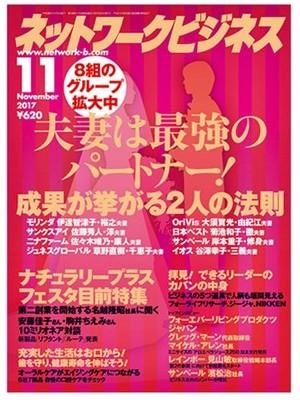 フォーデイズ東京サロンネットワークビジネス11月号