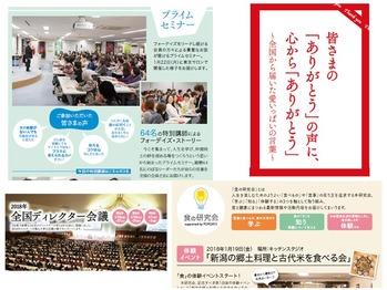 フォーデイズ東京サロンめっせいじ3月号②