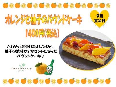 フォーデイズ東京サロンオレンジと柚子のパウンドケーキ