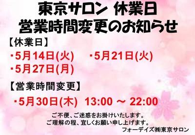 フォーデイズ東京サロン5月休業日