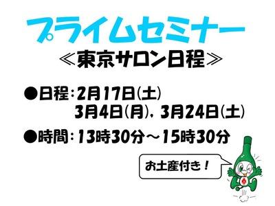 フォーデイズ東京サロン2・3月プライムセミナー