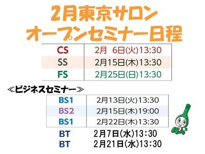 フォーデイズ東京サロン2月セミナー日程