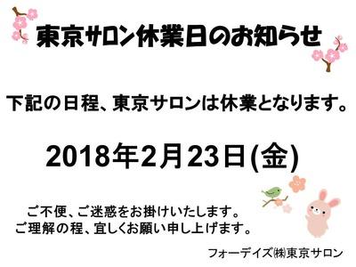 フォーデイズ東京サロン2月休業日のお知らせ②