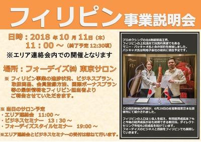 フォーデイズ東京サロン10月11日フィリピン事業説明会