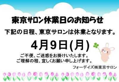 フォーデイズ東京サロン4月休業日のお知らせ