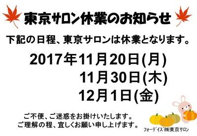 フォーデイズ東京サロン11月12月休業のお知らせ