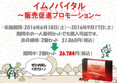 06イムノバイタル販売促進プロモーション
