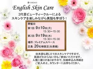 フォーデイズ東京サロン9月English Skin Care