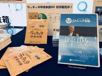 フォーデイズ東京サロン8月DR会議⑦