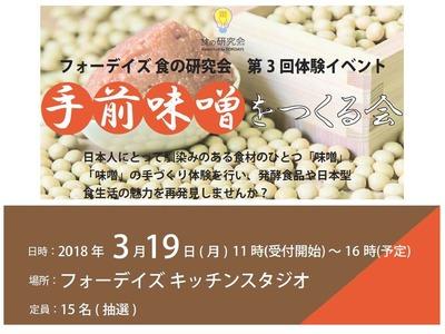 フォーデイズ東京サロン3月食の研究会