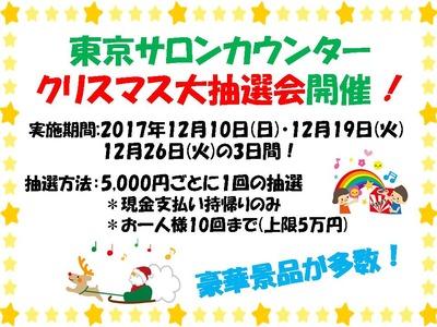 フォーデイズ東京サロンクリスマス抽選会