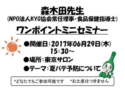 フォーデイズ東京サロン6月森木田先生ミニセミナー