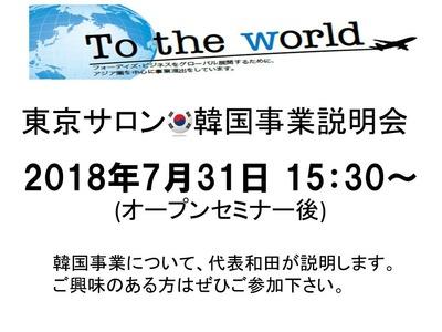 フォーデイズ東京サロン7月韓国事業説明会