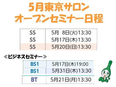 フォーデイズ東京サロン5月セミナー日程