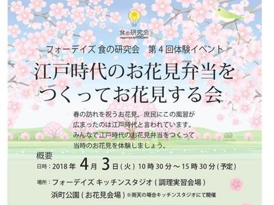 フォーデイズ東京サロン4月食の研究会概要②