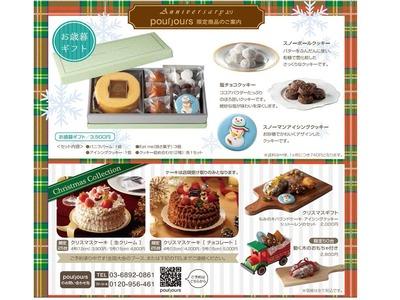 フォーデイズ東京サロンクリスマスケーキ