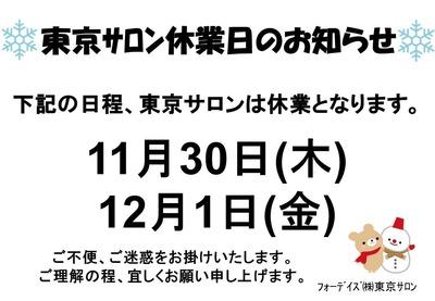 フォーデイズ東京サロン11月・12月休業日のお知らせ