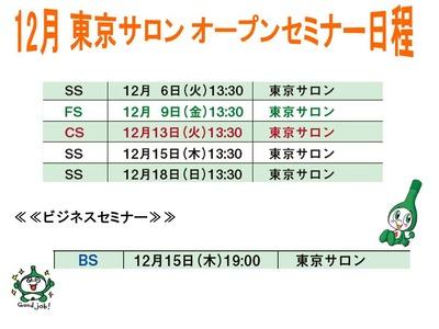 フォーデイズ東京サロン12月セミナー日程