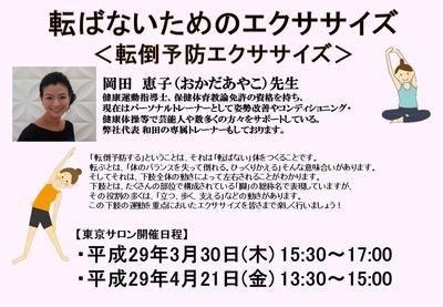 フォーデイズ東京サロン転倒予防エクササイズセミナー