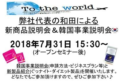 フォーデイズ東京サロン韓国事業説明会