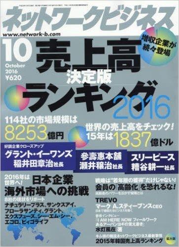 フォーデイズ東京サロン ネットワークビジネス10月号