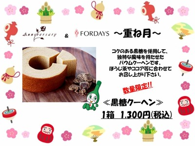 フォーデイズ東京サロン1月重ね月