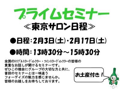 フォーデイズ東京サロン2月プライムセミナー