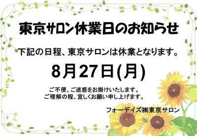 フォーデイズ東京サロン8月休業日②