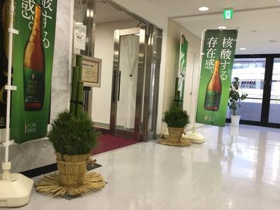 フォーデイズ東京サロン門松