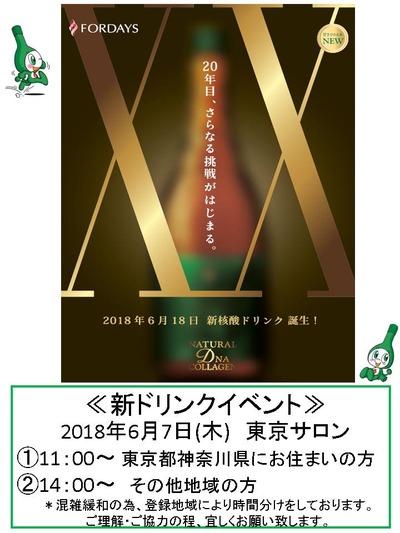 フォーデイズ東京サロン6月7日新ドリンクイベント