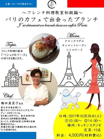 フォーデイズ東京サロンおもてなし料理教室②