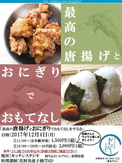 フォーデイズ東京サロン12月4日料理教室
