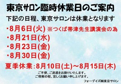 フォーデイズ東京サロン8月休業日