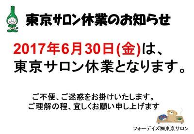 フォーデイズ東京サロン2017年6月休業お知らせ②