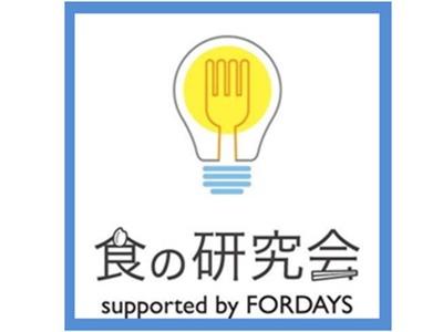 フォーデイズ東京サロン食の研究会ロゴ