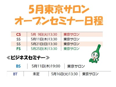 フォーデイズ東京サロン5月オープンセミナー