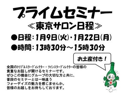 フォーデイズ東京サロン1月プライムセミナー