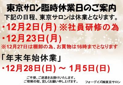 フォーデイズ東京サロン12月休業日