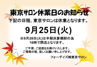フォーデイズ東京サロン9月休業日