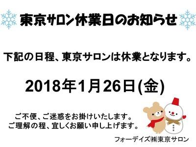 フォーデイズ東京サロン1月休業日のお知らせ