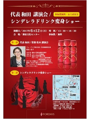 フォーデイズ東京サロン6月12日和田社長セミナー