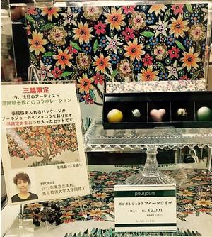フォーデイズ東京サロン プールジュール三越2016